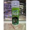 Грунт HB BODY 960 Wash Primer (аэрозоль), уп. 400 мл.